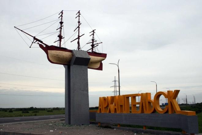 A jsme v Archangelsku - symbol města, s kdysi proslulými loděnicemi