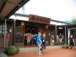 Tchajwanská restaurace
