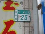 Tchaj-pej, čtvrť Tan-šuej (Danshui)